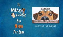 Το Μίλα στο Σκύλο σου στο Nemo Pet Shop